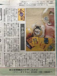 朝日新聞①