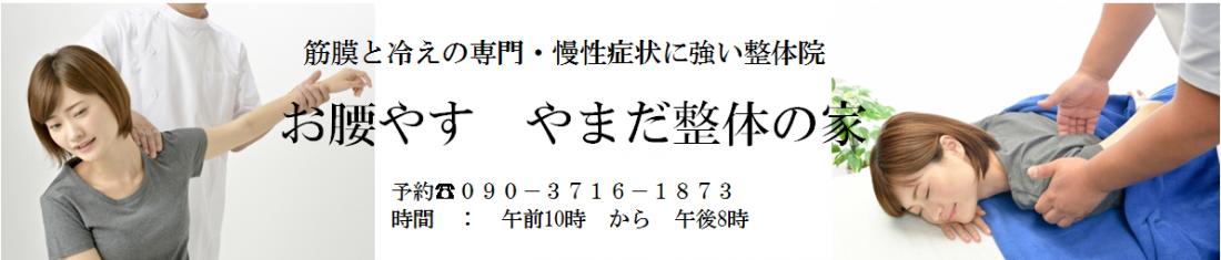 京都市南区[筋膜リリースと冷え対策の整体]やまだ整体の家