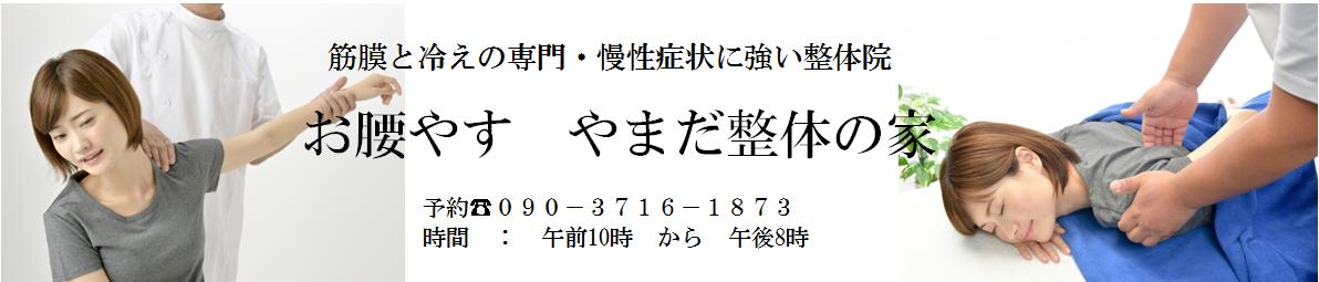 京都市南区/やまだ整体の家【筋膜と冷えの専門・慢性症状に強い整体院】