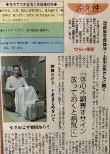 朝日新聞②